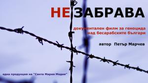 Nezabrava_poster
